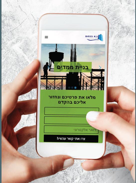 עיצוב ובניית אתרים בחיפה