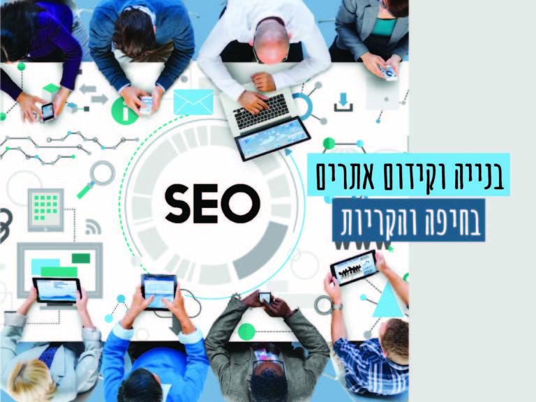 בנייה וקידום אתרים חיפה והקריות