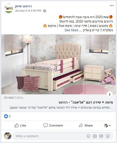 פרסום אתרים בפייסבוק