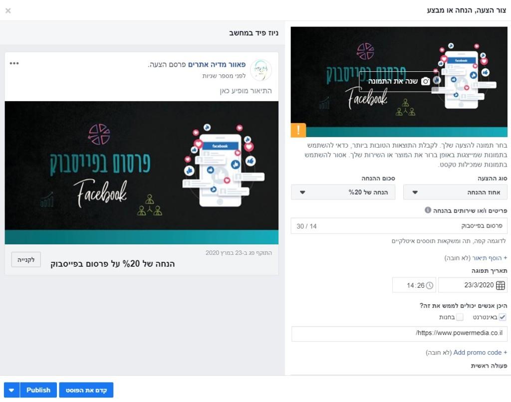 פרסום-בפייסבוק-הצעה