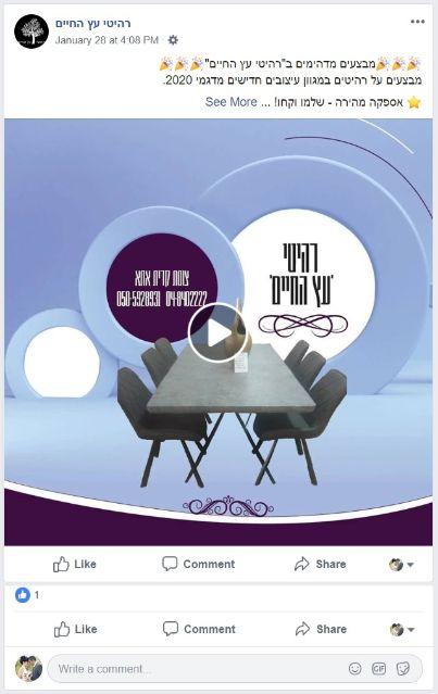פרסום סרטון בפייסבוק