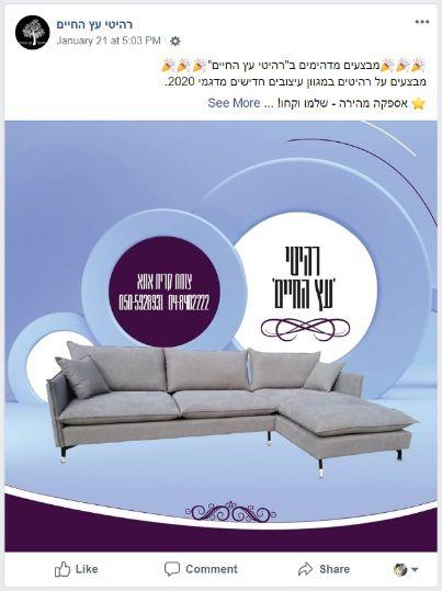 פרסום קמפיין ממומן בפייסבוק