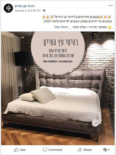 קידום חנות רהיטים בפייסבוק