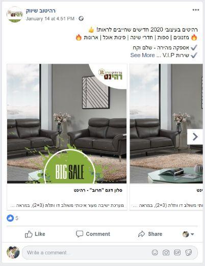 קרוסלת תמונות פייסבוק