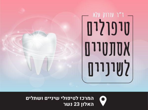 שיווק אינטרנטי למרפאת שיניים