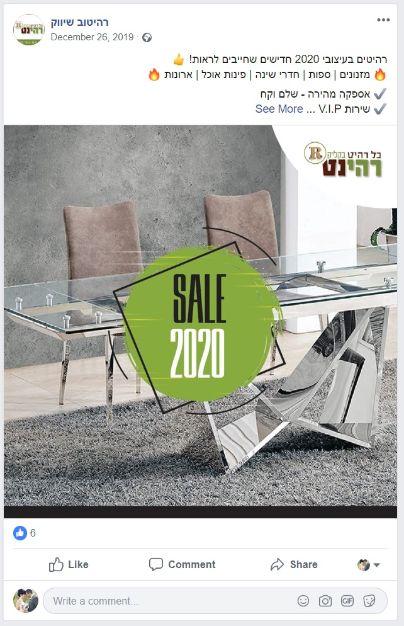 שיווק דיגיטלי לחנות רהיטים