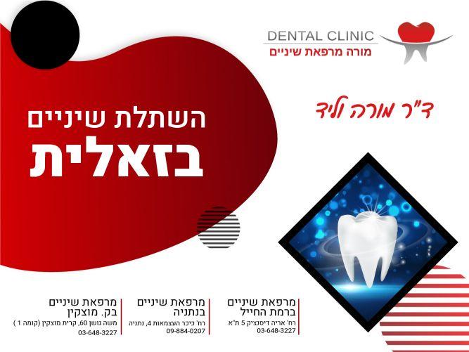 שיווק דיגיטלי לרופא שיניים